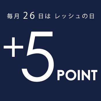 毎月26日は+5POINT プレゼント!